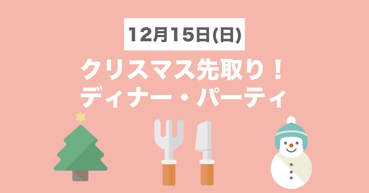 12/15(日) クリスマス先取り!ディナーパーティ ※詳細未定 post thumbnail image