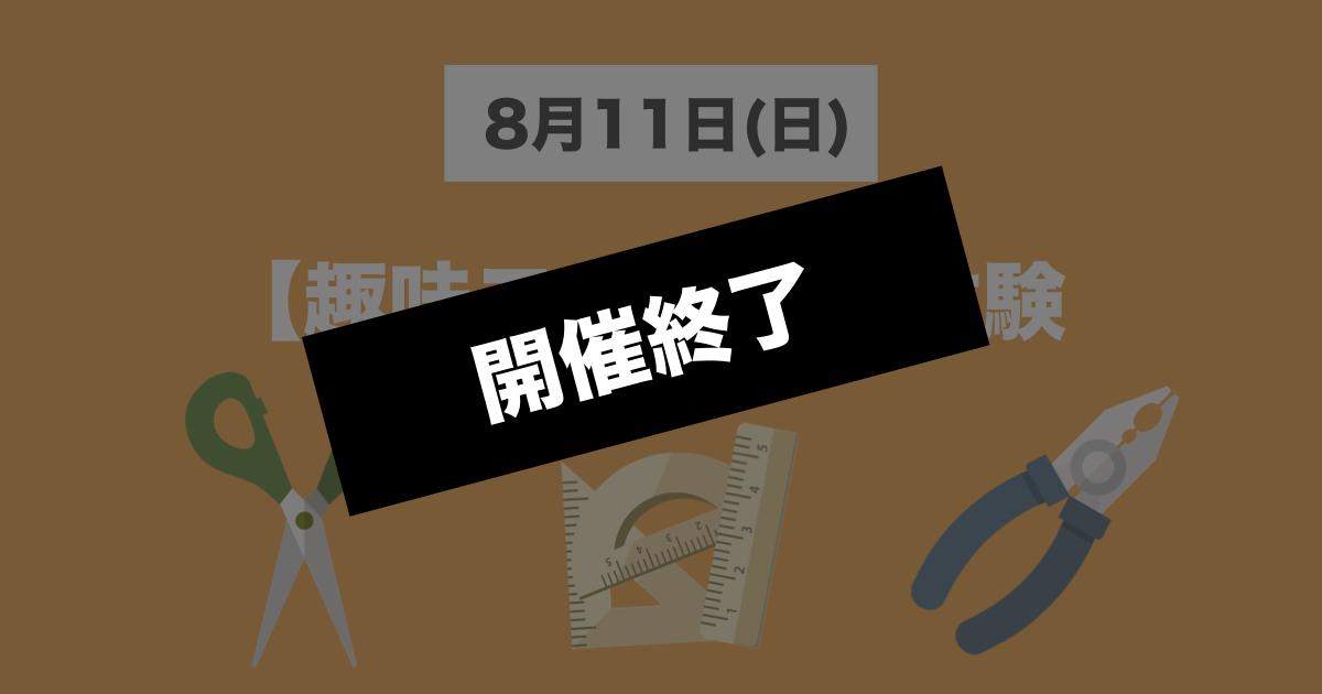 【終了】8/11(日) 趣味コン〜木工体験〜 post thumbnail image