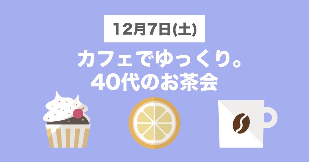 12/7(土) 40代のお茶会 post thumbnail image