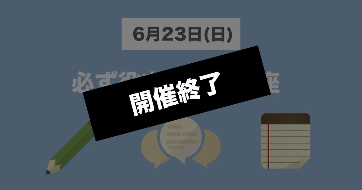 【終了】6/23(日)丹波の森公苑 必ず役立つ婚活講座 post thumbnail image