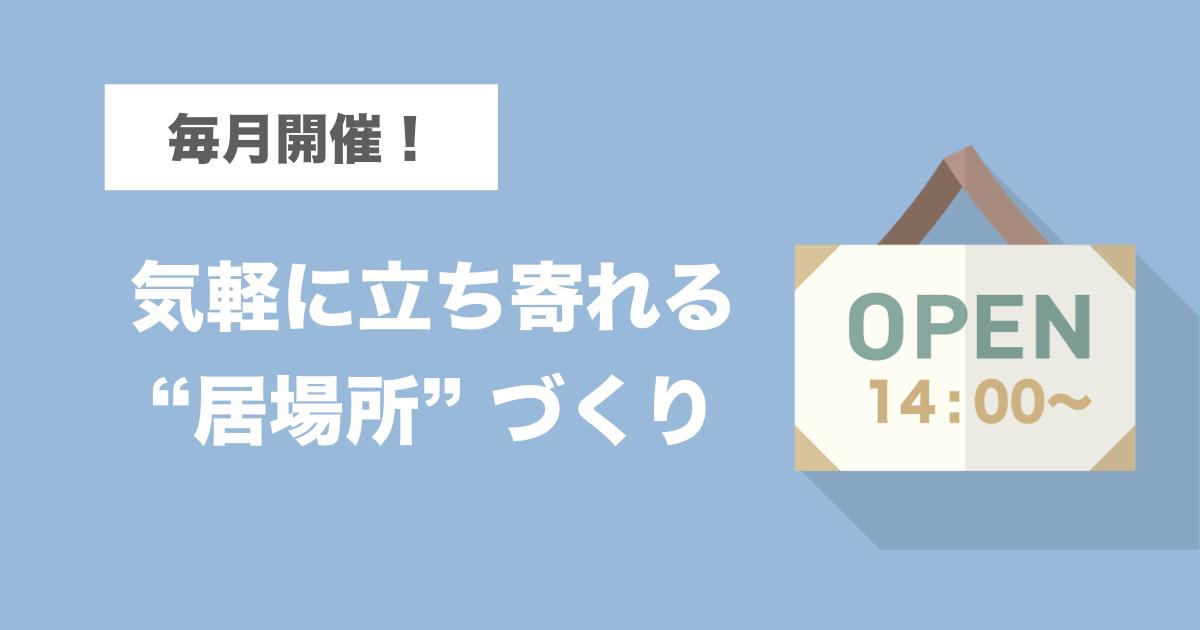 【毎月開催中】気軽に立ち寄れる居場所づくり(参加無料) post thumbnail image