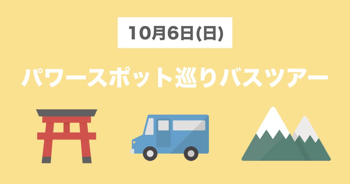 10/6(日) 丹波市内パワースポット巡り※詳細未定 post thumbnail image